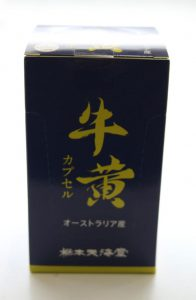 栃木の五黄カプセル
