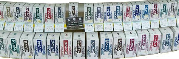 小太郎漢方製薬エキス剤