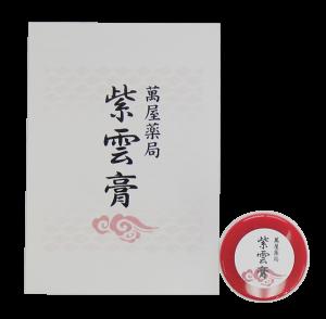 萬屋薬局紫雲膏(しうんこう)