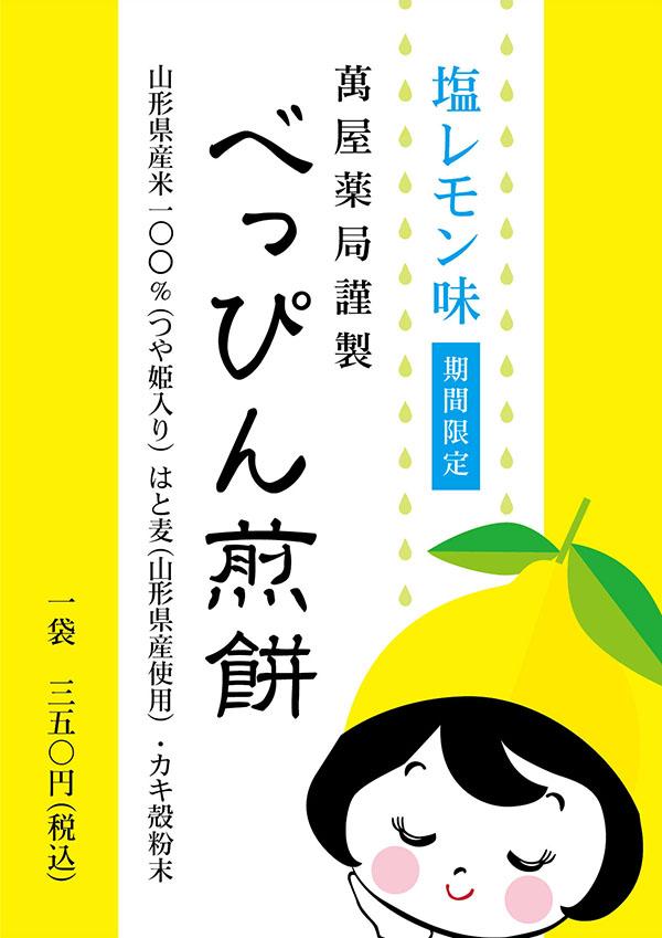 べっぴん煎餅塩レモン味
